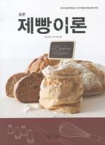 표준 제빵이론