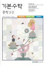 기본수학 중2-2