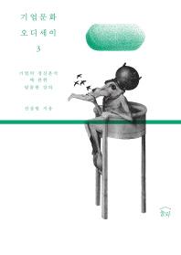 기업 문화 오디세이 3  기업의 정신분석에 관한 달콤한 강의