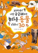 초등학생이 가장 궁금해하는 놀라운 동물 이야기 30(2010)