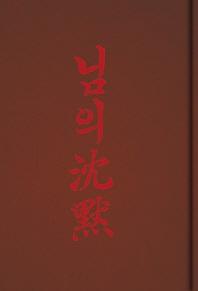 님의 침묵(초판본)(1926년 회동서관 초판본 브랜뉴 에디션)