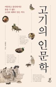 고기의 인문학