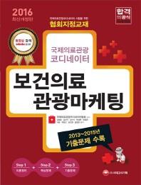 보건의료 관광 마케팅(국제의료관광 코디네이터)(2016)