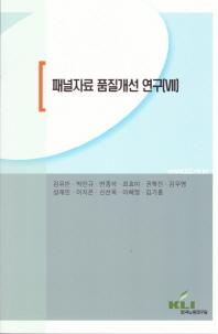 패널자료 품질개선 연구. 7