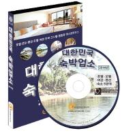 대한민국 숙박업소(2014)(CD)