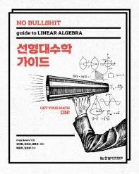 선형대수학 가이드
