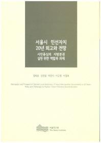 서울시 민선자치 20년 회고와 전망