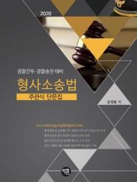 형사소송법 주관식 단문집(2020)