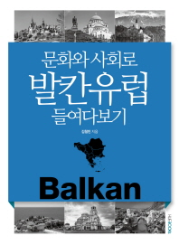 문화와 사회로 발칸유럽 들여다보기