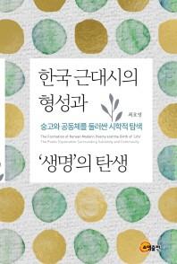 한국 근대시의 형성과 생명의 탄생
