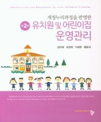 개정누리과정을 반영한 유치원 및 어린이집 운영관리