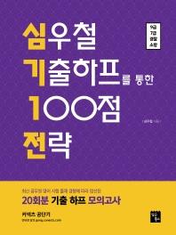 심기1전 심우철 기출하프를 통한 100점 전략(2020)