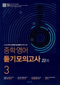 중학 영어 듣기모의고사. 3 22회(2021)