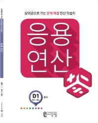 응용 연산 D1(초4~초5): 분수(2020)
