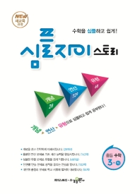 심플 자이스토리 중등 수학3(하)(2021)