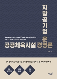 지방공기업 운영 공공체육시설 경영론