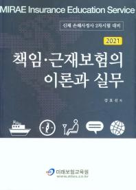 책임근재보험의 이론과 실무(2021)