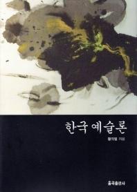 한국예술론
