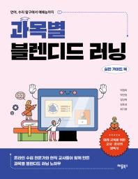 과목별 블렌디드 러닝 실전 가이드 북