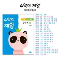 수학의 제왕 3단계(만5세 홈스쿨북) 세트