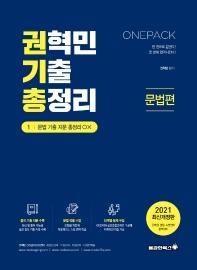 권혁민 기출 총정리: 문법편(2021)