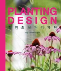 정원의 식재디자인(Plating Design)