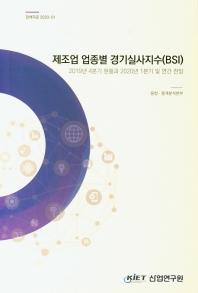 제조업 업종별 경기실사지수(BSI)