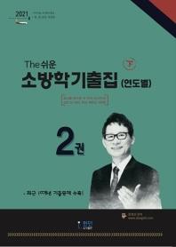 The 쉬운 소방학기출집. 2(하)(연도별)(2021)