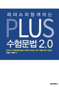PLUS 수험문법 2.0