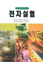 전자실험(전자정보계열)