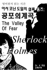 영어원서 읽는시간 아서코난도일의 셜록홈즈: 공포의 계곡 The V