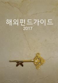 해외펀드가이드 2017
