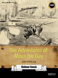 The Adventures of Maya the Bee 꿀벌 마야의 모험(랭컴 주니어 클래식 09)