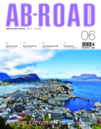 AB-ROAD 2015년 6월호