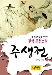 주생전 (수능 논술을 위한 한국 고전소설)