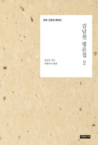 김남천 평론집. 2