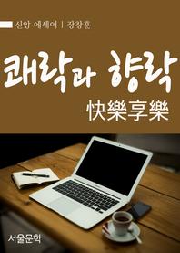 쾌락과 향락 : 장창훈의 신앙에세이