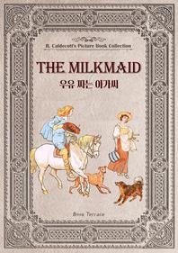 영국의 3대 그림책 작가 우유 짜는 아가씨(영문판) The Milkmaid