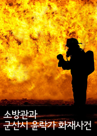 소방관과 군산시 윤락가 화재사건