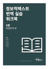 한영번역 편 정보적텍스트 번역 실습 워크북. 3