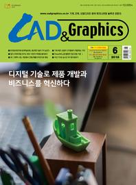 CAD&GRAPHICS(캐드앤그래픽스) 2018년 6월호