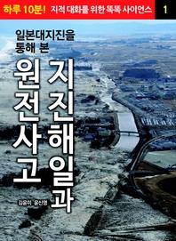 일본대지진을 통해 본 지진해일과 원전사고