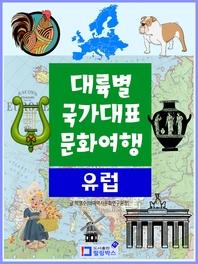 대륙별 국가대표 문화여행 유럽