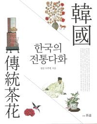 한국의 전통다화