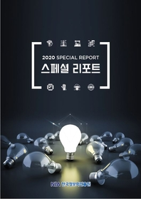 [스페셜리포트 2020-2] AWS Re:Invent 2019(아마존웹서비스 기술컨퍼런스) - 인공지능 플랫폼의 현재와 미래