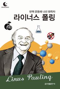 반핵 운동에 나선 화학자 라이너스 폴링