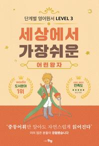 단계별 영어 원서 세상에서 가장 쉬운 어린 왕자 Level 3