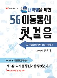 5G 이동통신 첫걸음 .5