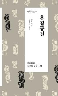 홍길동전 - 한국문학읽다