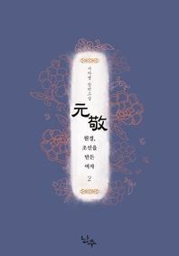 원경; 조선을 만든 여자 2권